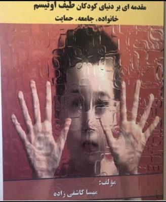 روانشناس کودک-روانشناس کودک خوب