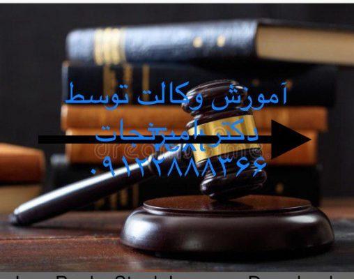 وکیل آنلاین کرج-وکیل آنلاین در کرج